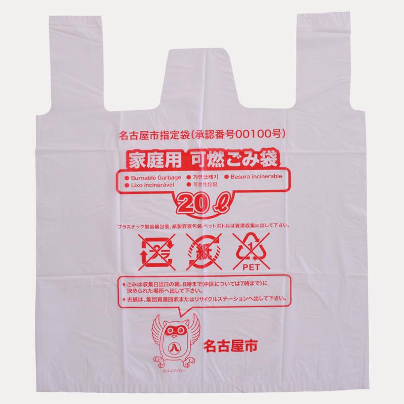 title='名古屋市指定袋'