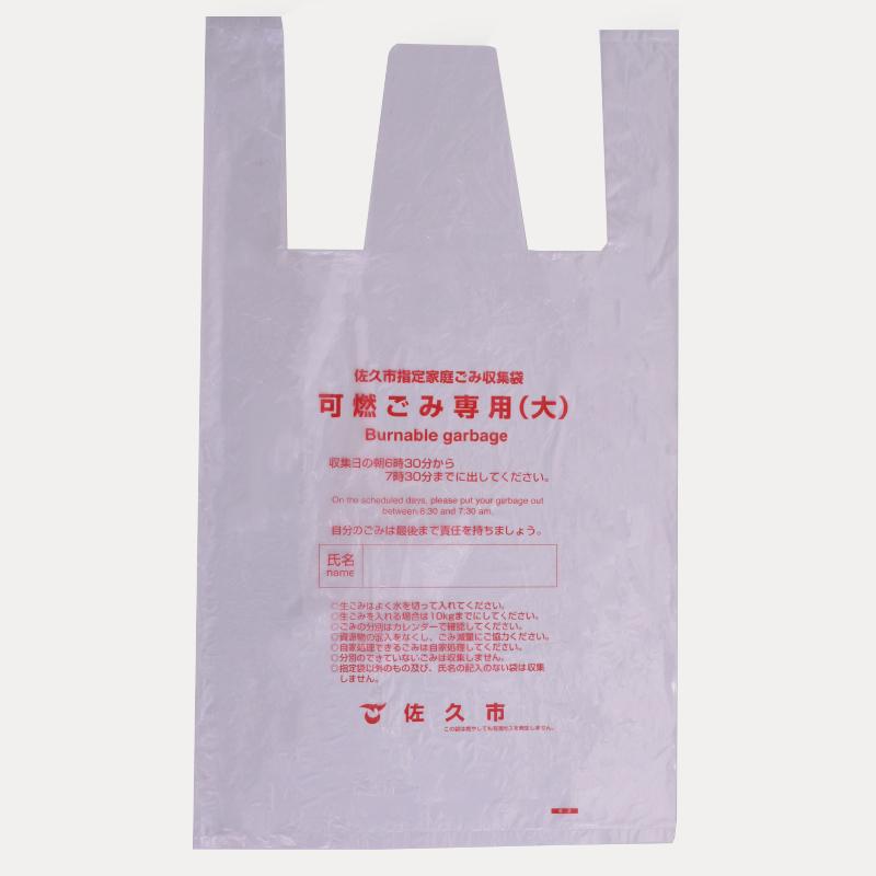 title='佐久市指定袋'
